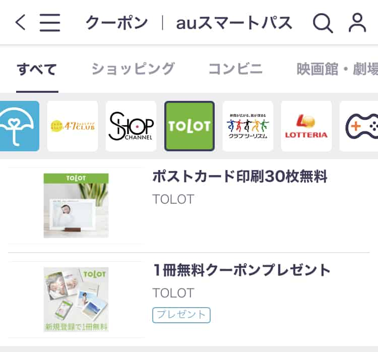 【auスマートパスプレミアム限定】TOLOT「30枚無料・1冊無料」優待クーポン