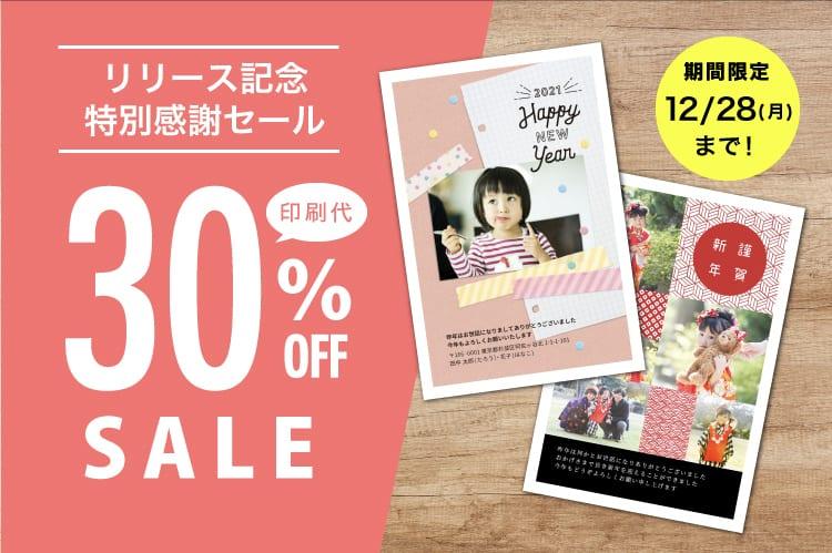 【期間限定】TOLOT年賀状「30%OFF」特別感謝セール