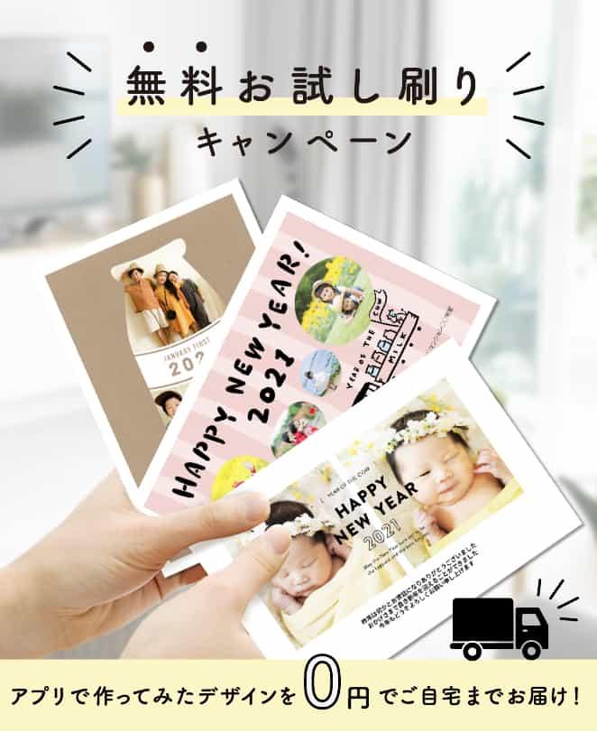【初回限定】TOLOT年賀状「無料お試し印刷」キャンペーン