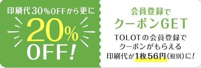 【会員登録限定】TOLOT年賀状「20%OFF」割引クーポン
