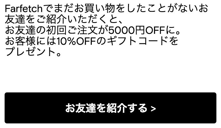 【友達紹介限定】Farfetch(ファーフェッチ)「5000円OFF」プロモーションコード