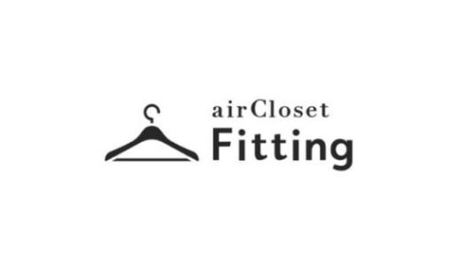 【最新】airCloset Fitting(エアクロ フィッティング)クーポンまとめ