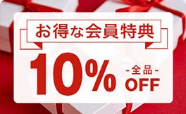【会員限定】筆ぐるめ「10%OFF」キャンペーン