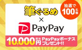 【PayPay限定】筆ぐるめ「10,000円分ポイント」プレゼントキャンペーン