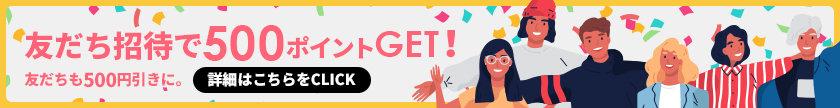 【友達紹介限定】BASE FOOD(ベースフード)「継続コース500円OFF」割引招待キャンペーンページ
