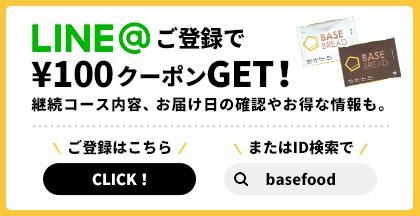 【LINE限定】BASE FOOD(ベースフード)「100円OFF」割引クーポン