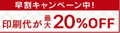 【期間限定】ノハナ年賀状「最大20%OFF」早割キャンペーン