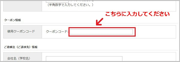 【使い方】筆ぐるめ割引クーポンコード利用方法