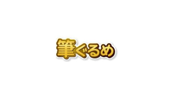 【最新】筆ぐるめ割引クーポンコード・キャンペーンまとめ