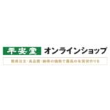 【最新】平安堂割引クーポンコード・キャンペーンまとめ