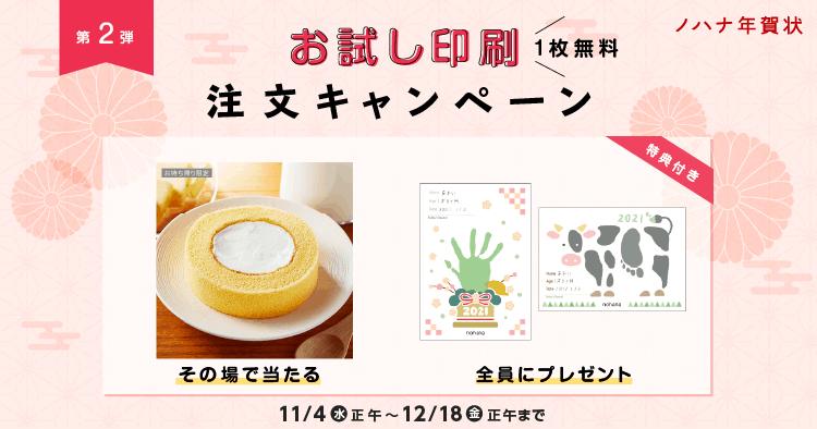 【期間限定】ノハナ年賀状「1枚無料」お試し印刷キャンペーン