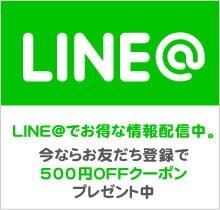 【LINE限定】アンビエンテ「500円OFF」割引クーポン