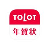 【最新】TOLOT年賀状割引クーポンコード・キャンペーンまとめ