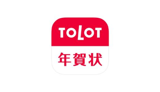 【最新】TOLOT年賀状割引クーポン・キャンペーンまとめ