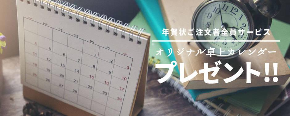 【年賀状ご注文者限定】Rakpo(ラクポ)「卓上カレンダー・1,360円分クーポン」プレゼントキャンペーン