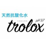 【最新】Trolox(トロロックス)割引キャンペーンまとめ