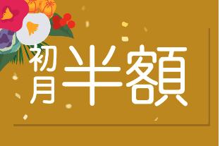 【期間限定】hanaso「初月50%OFF」半額キャンペーン