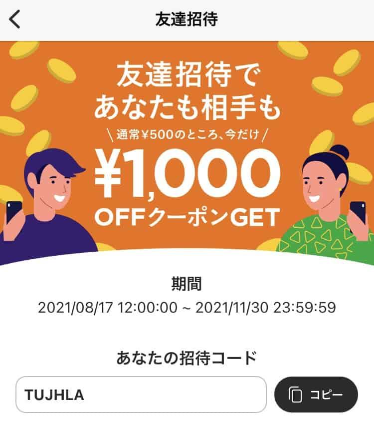 【友達紹介限定】KAUCHE(カウシェ)「1000円OFFクーポン」紹介コード