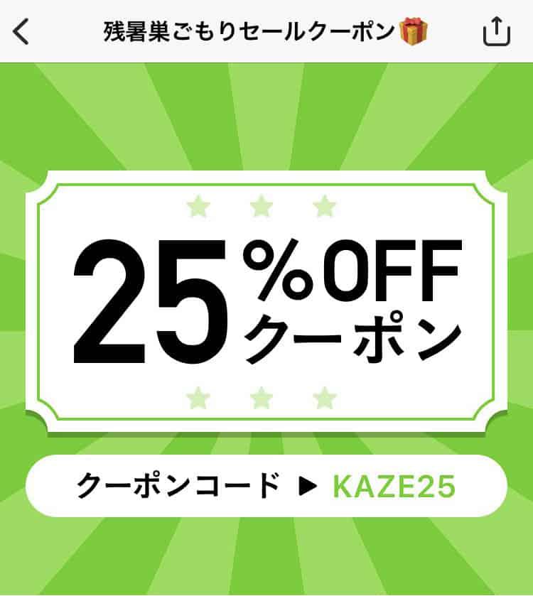 【期間限定】KAUCHE(カウシェ)「各種」割引クーポンコード