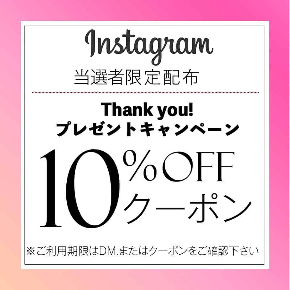 【Instagram限定】三恵「10%OFF」割引クーポン