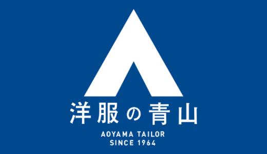 【最新】洋服の青山割引クーポン・キャンペーンセールまとめ