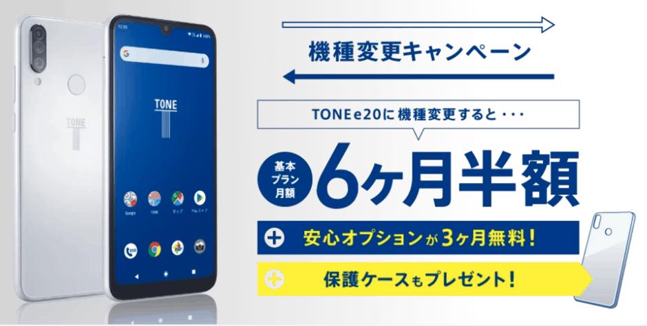 【機種変更限定】トーンモバイル「6ヶ月半額(オプション3ヶ月0円+保護ケース無料)」キャンペーン