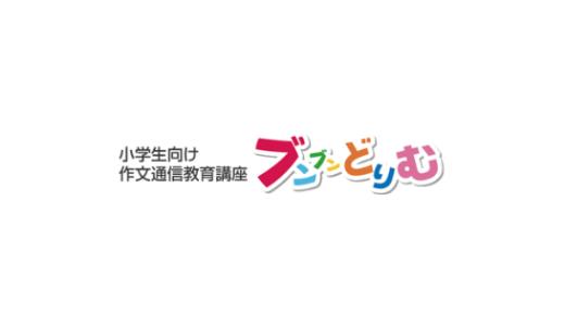 【最新】ブンブンどりむ無料体験・入会キャンペーンまとめ