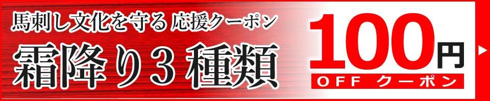 【霜降り3種類限定】熊本馬刺しドットコム「100円OFF」割引クーポン