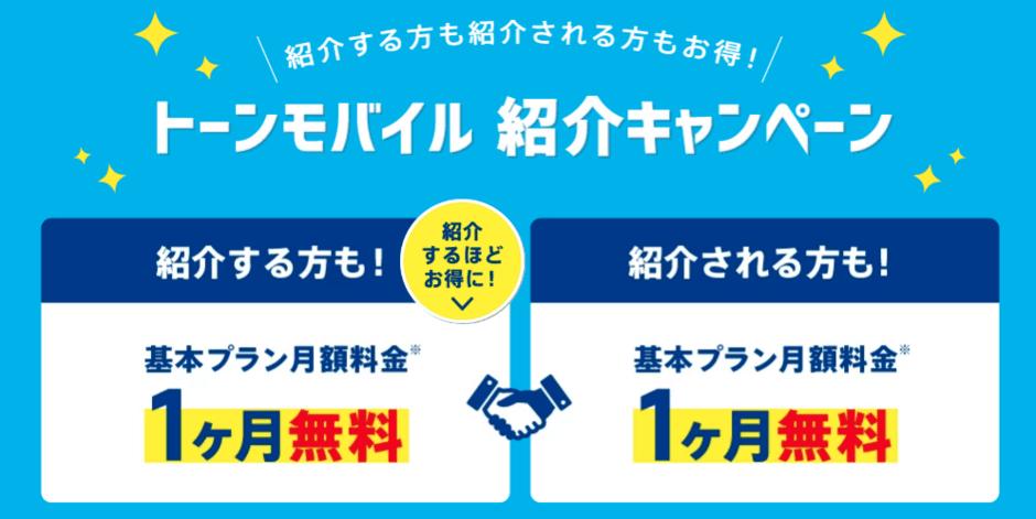 【友達招待限定】トーンモバイル「基本プラン1ヶ月無料」紹介キャンペーン
