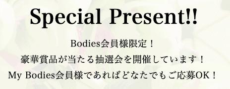 【会員限定】Bodies(ボディーズ)「豪華賞品プレゼント」キャンペーン