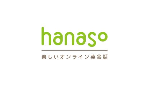 【最新】hanaso割引クーポン・キャンペーンコードまとめ