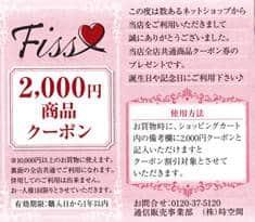 【リピーター限定】FISS(フィス)「2000円OFF」割引クーポン