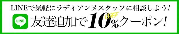 【LINE限定】ラディアンヌ「10%OFF」割引クーポン