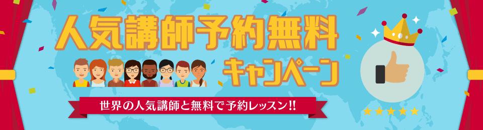 【期間限定】NativeCamp(ネイティブキャンプ)「人気講師予約無料」キャンペーン