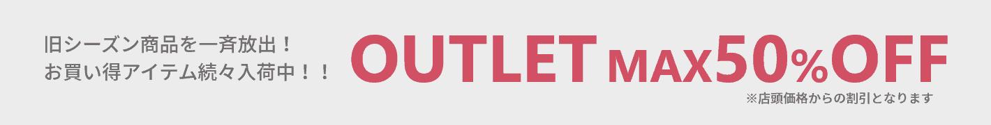 【期間限定】洋服の青山「アウトレット」割引セール