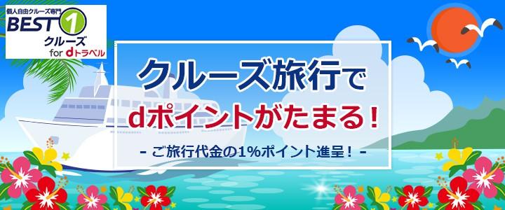 【dトラベル限定】ベストワンクルーズ「1%ポイント進呈」キャンペーン