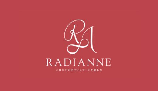 【最新】ラディアンヌ割引クーポン・キャンペーンまとめ