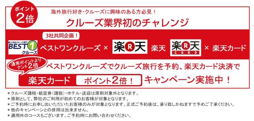 【楽天カード限定】ベストワンクルーズ「ポイント2倍」キャンペーン