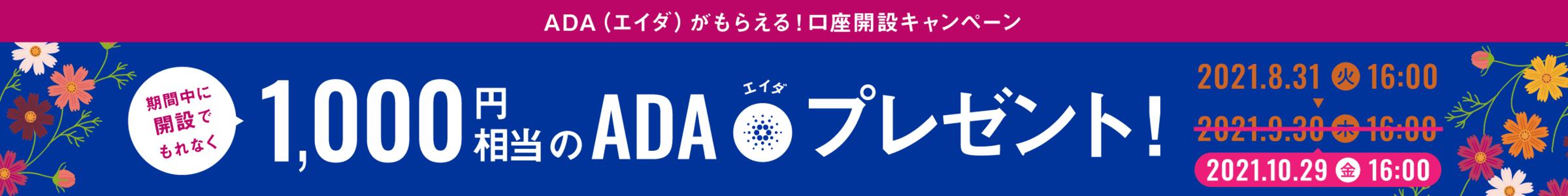 【新規口座開設限定】BITPoint(ビットポイント)「ADA1000円分」プレゼントキャンペーン
