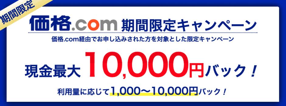 【期間限定】HISモバイル「現金キャッシュバック」キャンペーン