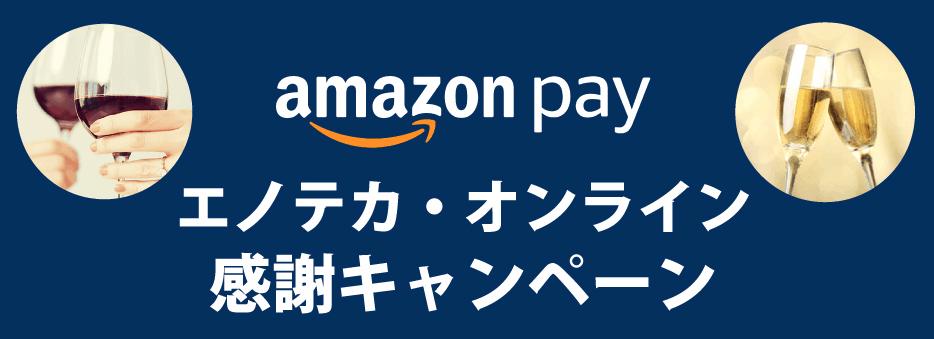 【amazon pay限定】ENOTECA(エノテカ)「ギフト券プレゼント」感謝キャンペーン