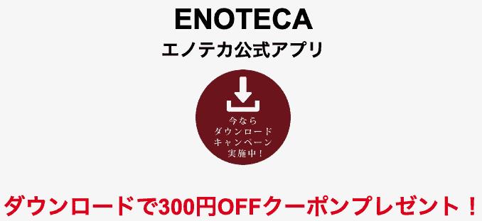 【アプリ限定】ENOTECA(エノテカ)「300円OFF」割引クーポン