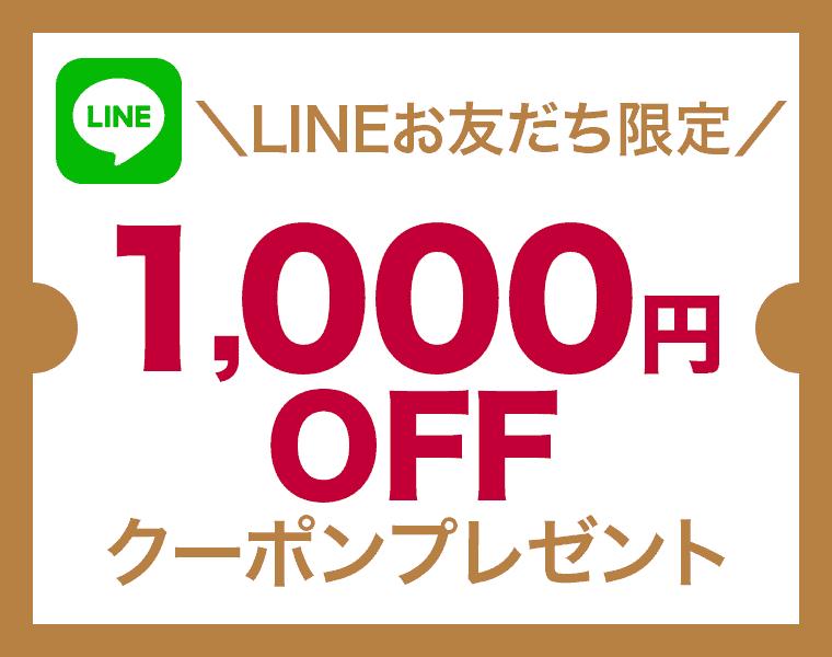 【LINE限定】ベルコスメ「1000円OFF」割引クーポン