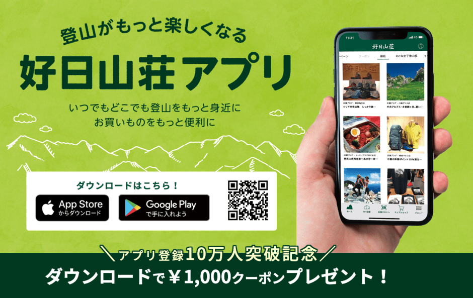 【アプリ限定】好日山荘「1000円OFF」割引クーポン