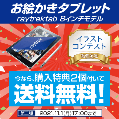 【期間限定】ドスパラ「豪華賞品&送料無料」プレゼントキャンペーン