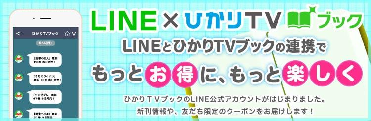 【LINE限定】ひかりTVブック「各種割引」クーポン・キャンペーン