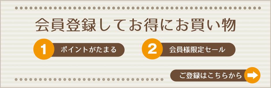 【会員限定】サンクゼール&久世福商店「ポイント・セール」割引サービス