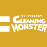 【最新】クリーニングモンスタークーポン・無料キャンペーンまとめ