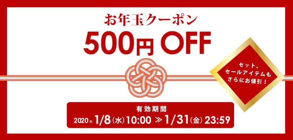 【お年玉限定】ENOTECA(エノテカ)「500円OFF」割引クーポン