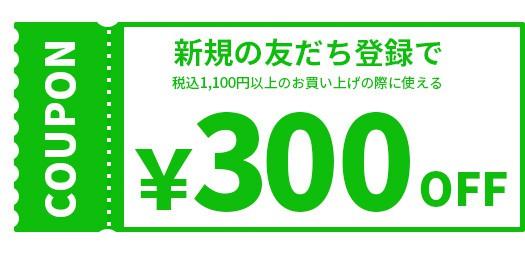 【LINE限定】ドスパラ「300円OFF」割引クーポン